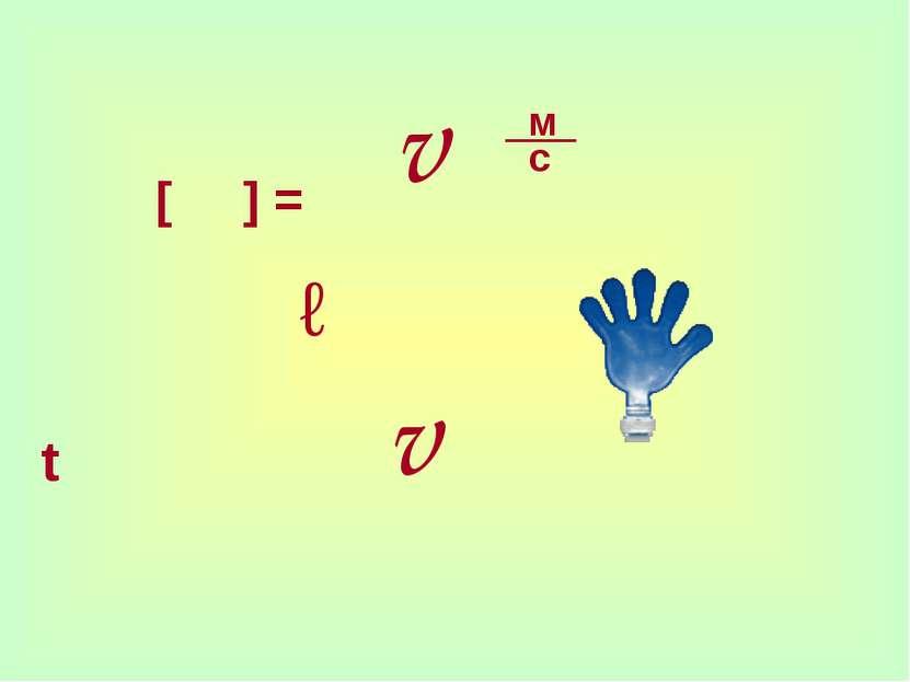 t ℓ v [ ] = v