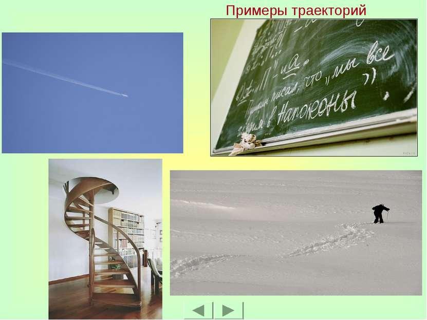 Примеры траекторий