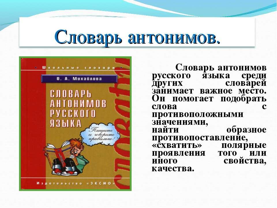 Сообщение О Словаре Антонимов 5 Класс