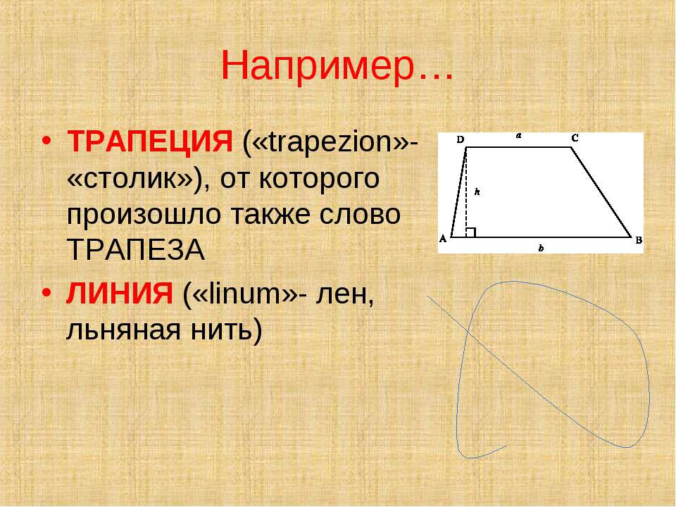 ТРАПЕЦИЯ («trapezion»- «столик»), от которого произошло также слово ТРАПЕЗА Т...