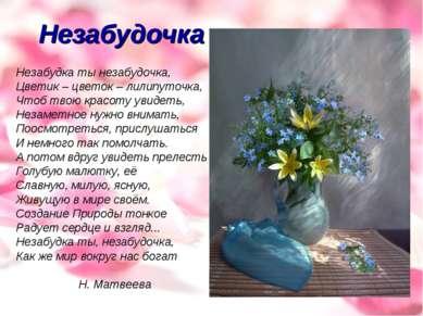 Незабудочка Незабудка ты незабудочка, Цветик – цветок – лилипуточка, Чтоб тво...