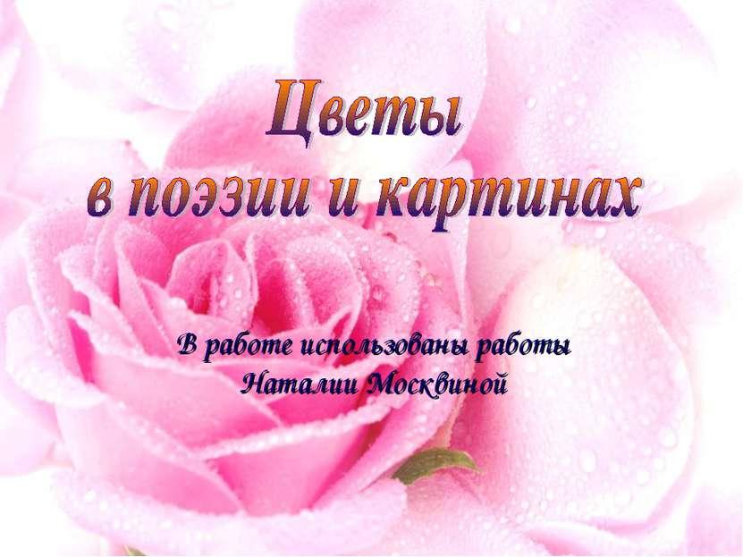 В работе использованы работы Наталии Москвиной