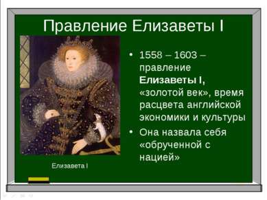 Правление Елизаветы I 1558 – 1603 – правление Елизаветы I, «золотой век», вре...