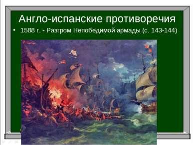 Англо-испанские противоречия 1588 г. - Разгром Непобедимой армады (с. 143-144)