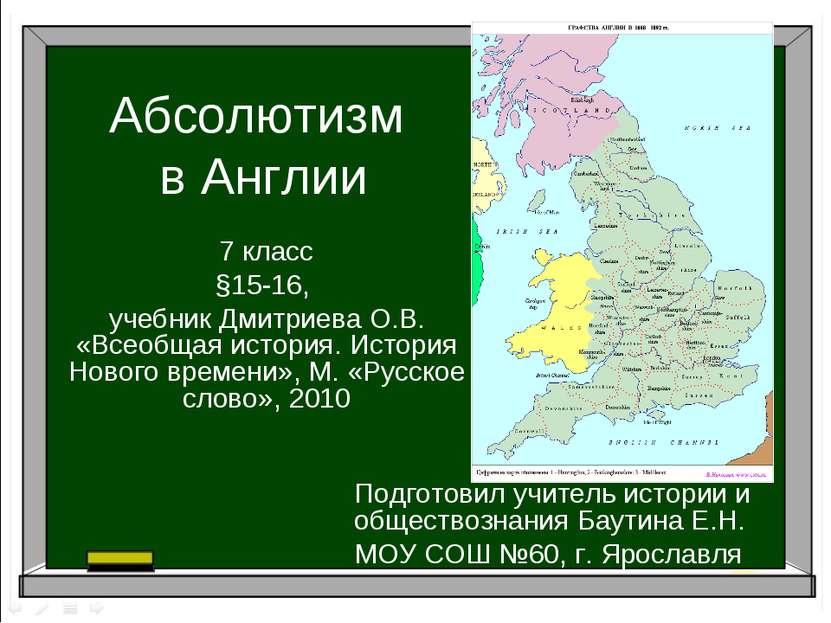 Абсолютизм в Англии 7 класс §15-16, учебник Дмитриева О.В. «Всеобщая история....