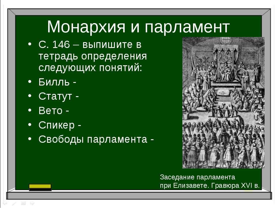 Монархия и парламент С. 146 – выпишите в тетрадь определения следующих поняти...