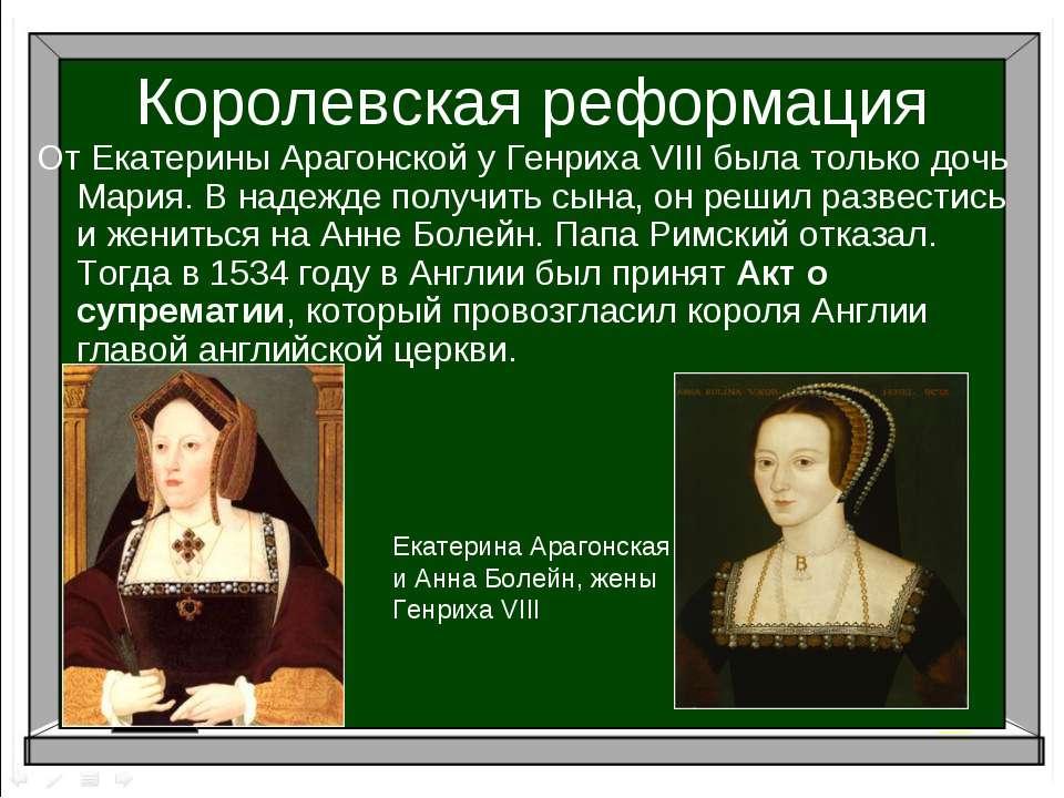 Королевская реформация От Екатерины Арагонской у Генриха VIII была только доч...