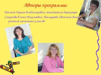 Авторы программы: Шелест Лариса Владимировна, заместитель директора, Смирнова...