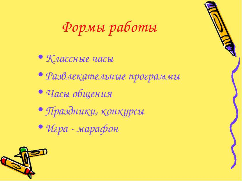Формы работы Классные часы Развлекательные программы Часы общения Праздники, ...