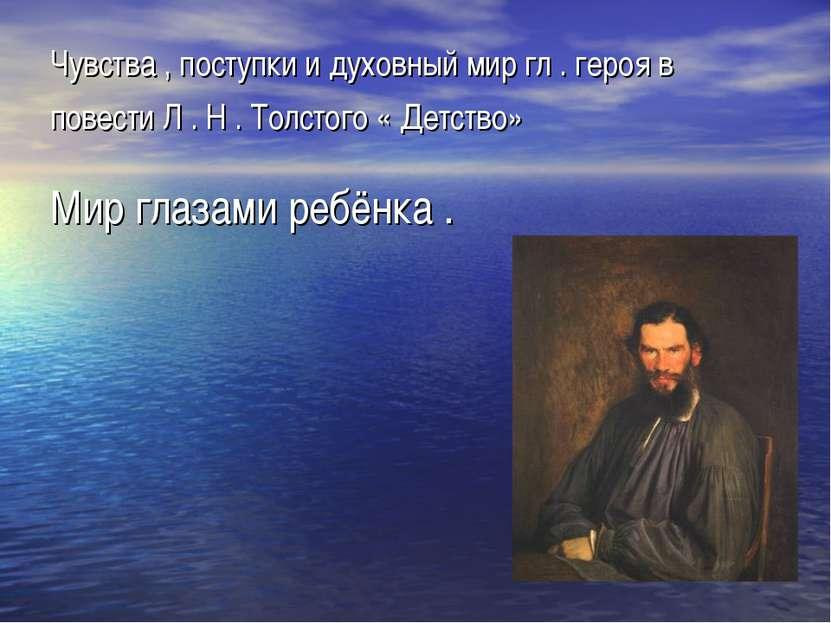 Чувства , поступки и духовный мир гл . героя в повести Л . Н . Толстого « Дет...