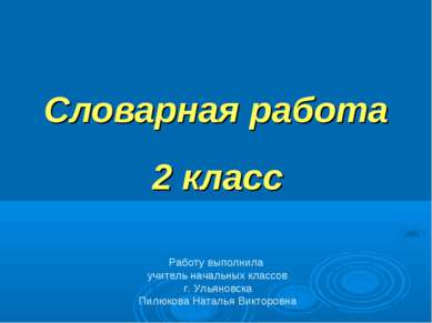 Словарная работа Работу выполнила учитель начальных классов г. Ульяновска Пил...