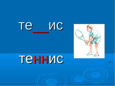 те__ис теннис