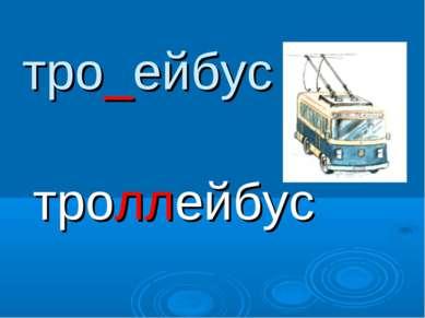 тро_ейбус троллейбус