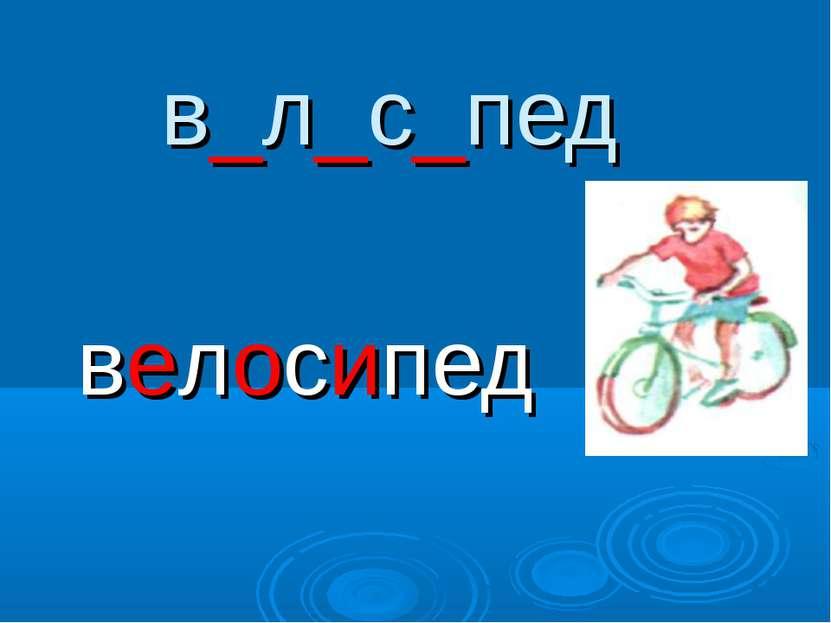 в_л_с_пед велосипед