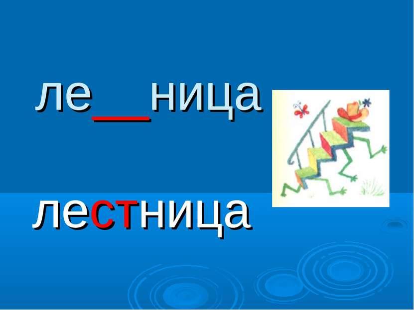 ле__ница лестница