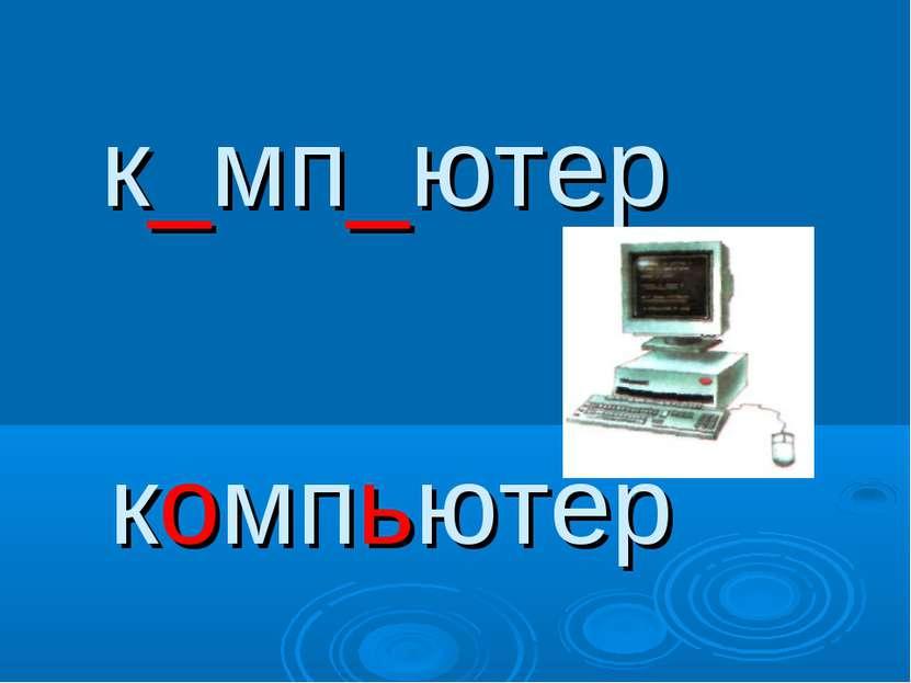 к_мп_ютер компьютер