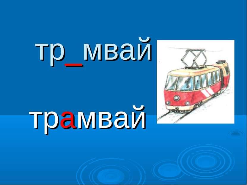тр_мвай трамвай