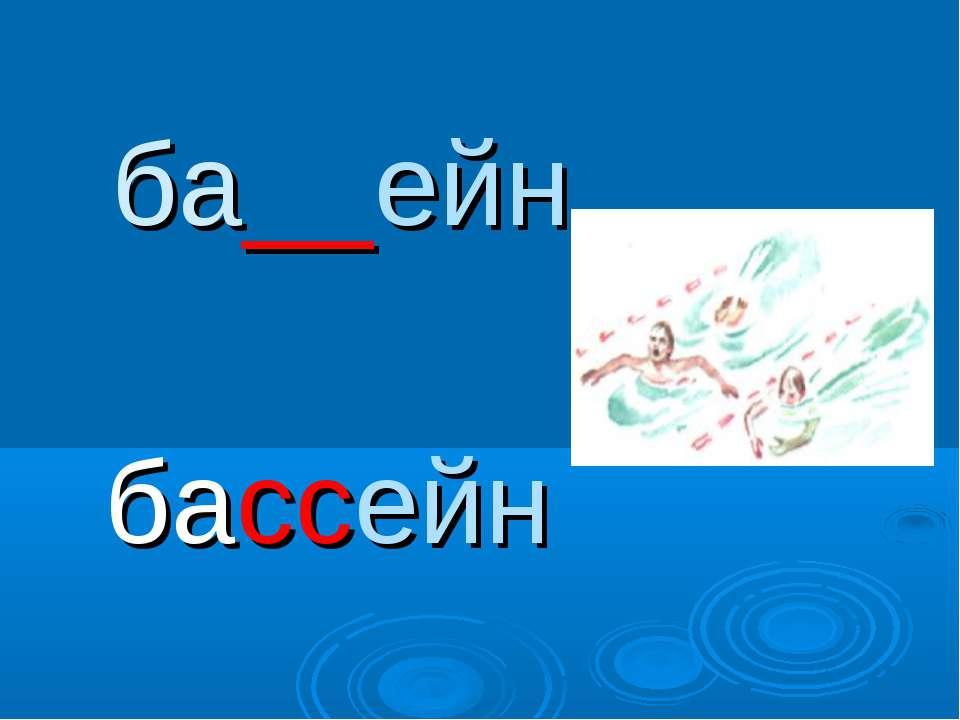 ба__ейн бассейн