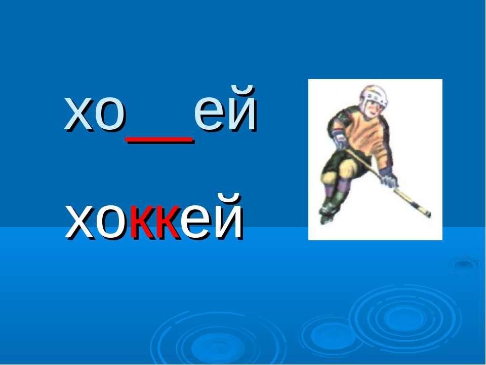 хо__ей хоккей