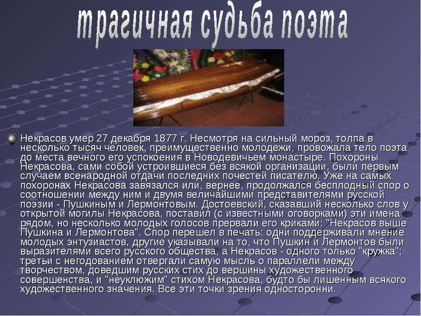 Некрасов умер 27 декабря 1877 г. Несмотря на сильный мороз, толпа в несколько...
