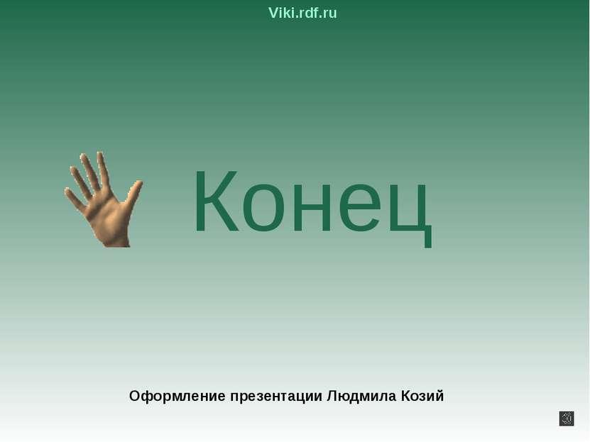 Конец Viki.rdf.ru Оформление презентации Людмила Козий