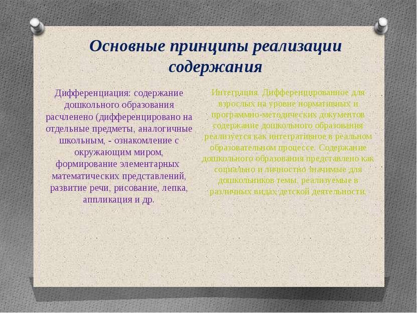 Основные принципы реализации содержания Дифференциация: содержание дошкольног...