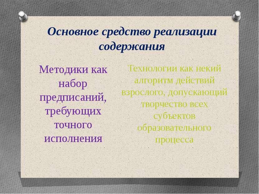 Основное средство реализации содержания Методики как набор предписаний, требу...
