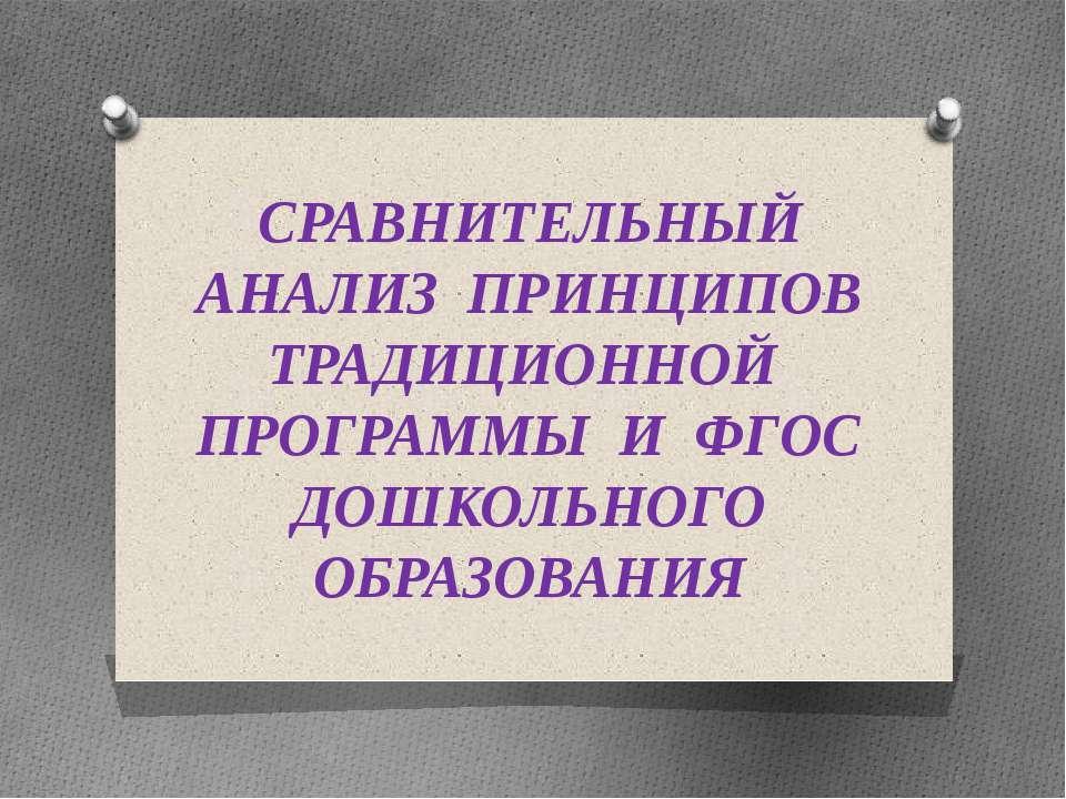 СРАВНИТЕЛЬНЫЙ АНАЛИЗ ПРИНЦИПОВ ТРАДИЦИОННОЙ ПРОГРАММЫ И ФГОС ДОШКОЛЬНОГО ОБРА...