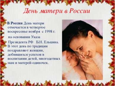 День матери в России В России День матери отмечается в четвертое воскресенье ...