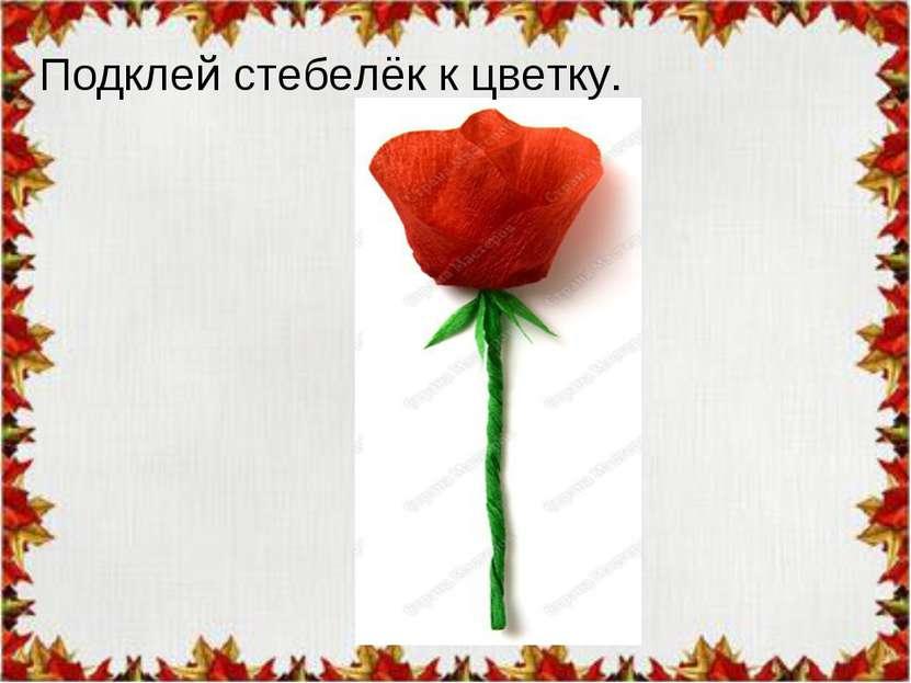 Подклей стебелёк к цветку.