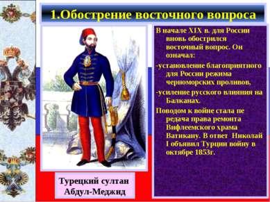 В начале XIX в. для России вновь обострился восточный вопрос. Он означал: -ус...