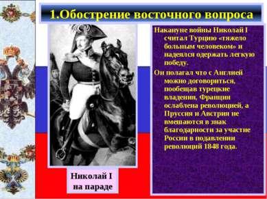 Накануне войны Николай I считал Турцию «тяжело больным человеком» и надеялся ...