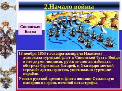 18 ноября 1853 г.эскадра адмирала Нахимова атаковала турецкий флот в Синопско...