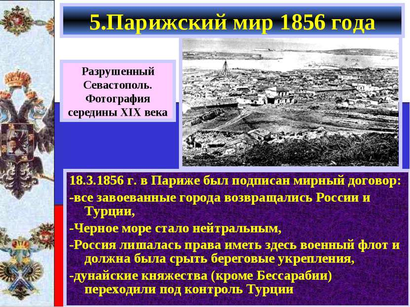 18.3.1856 г. в Париже был подписан мирный договор: -все завоеванные города во...