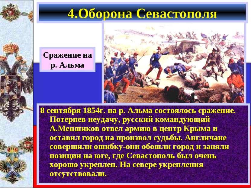 8 сентября 1854г. на р. Альма состоялось сражение. Потерпев неудачу, русский ...