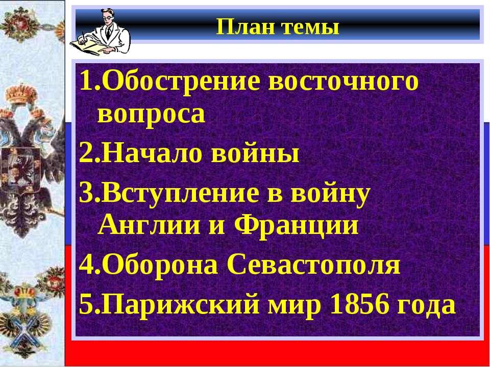 План темы 1.Обострение восточного вопроса 2.Начало войны 3.Вступление в войну...