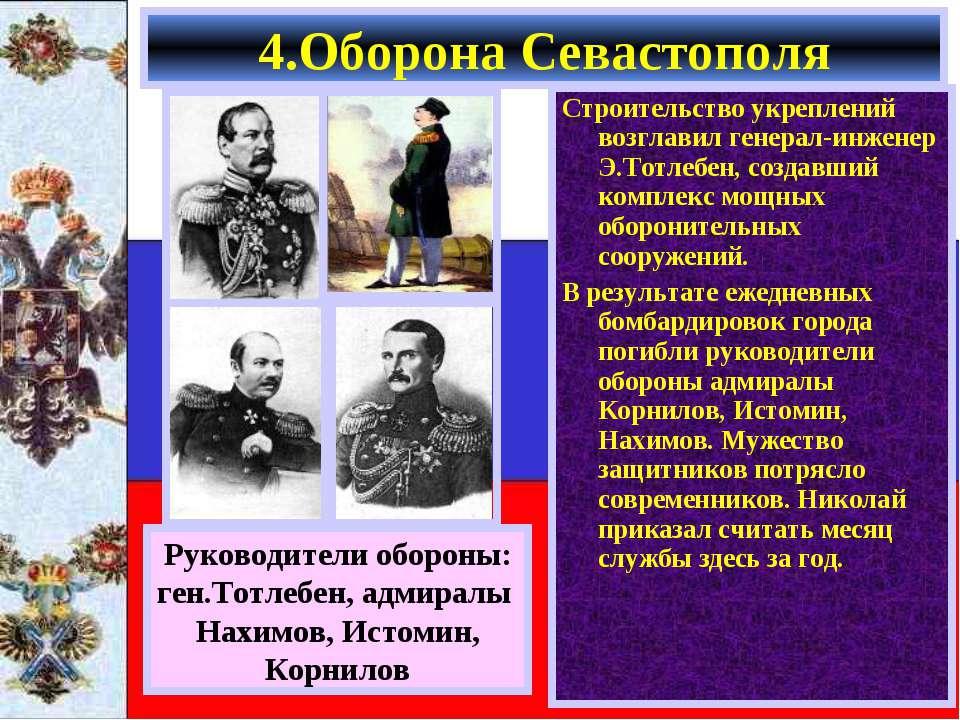 Строительство укреплений возглавил генерал-инженер Э.Тотлебен, создавший комп...