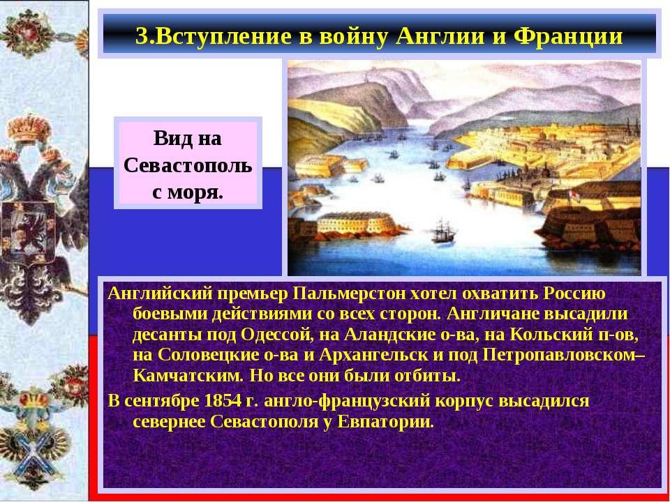 Английский премьер Пальмерстон хотел охватить Россию боевыми действиями со вс...