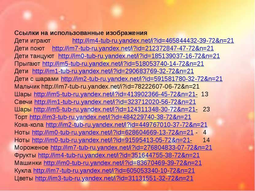 Ссылки на использованные изображения Дети играют http://im4-tub-ru.yandex.net...