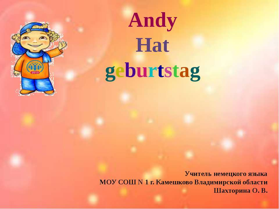 Andy Hat geburtstag Учитель немецкого языка МОУ СОШ N 1 г. Камешково Владимир...