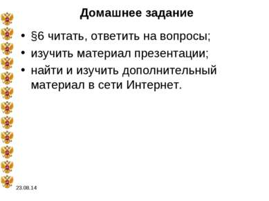 * Домашнее задание §6 читать, ответить на вопросы; изучить материал презентац...