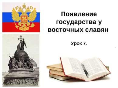 * Появление государства у восточных славян Урок 7.