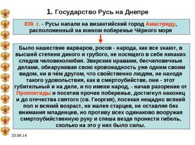 * 1. Государство Русь на Днепре 830 г. - Русы напали на византийский город Ам...