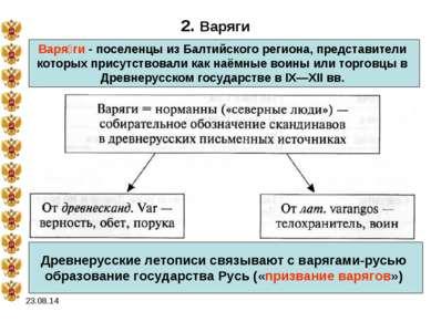 * 2. Варяги Варя ги - поселенцы из Балтийского региона, представители которых...