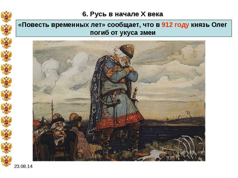 * 6. Русь в начале X века «Повесть временных лет» сообщает, что в 912 году кн...