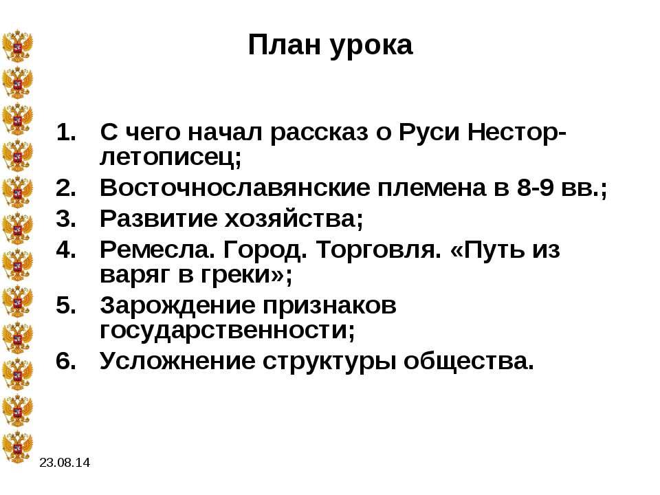 * План урока С чего начал рассказ о Руси Нестор-летописец; Восточнославянские...