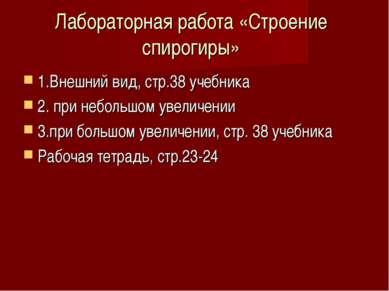 Лабораторная работа «Строение спирогиры» 1.Внешний вид, стр.38 учебника 2. пр...