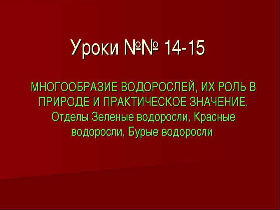 Уроки №№ 14-15 МНОГООБРАЗИЕ ВОДОРОСЛЕЙ, ИХ РОЛЬ В ПРИРОДЕ И ПРАКТИЧЕСКОЕ ЗНАЧ...