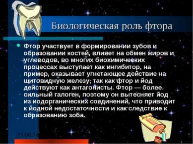 Биологическая роль фтора Фтор участвует в формировании зубов и образовании ко...