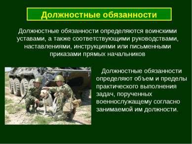 Должностные обязанности Должностные обязанности определяются воинскими устава...